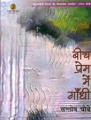 Beech Prem Mein Gandhi