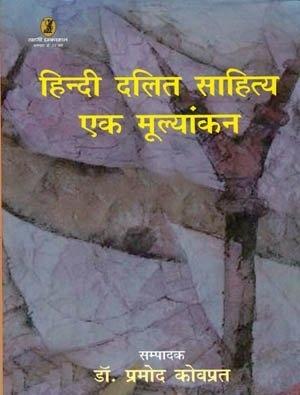 Hindi Dalit Sahitya : Ek Moolyankan
