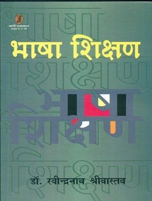 Bhasha Shikshan