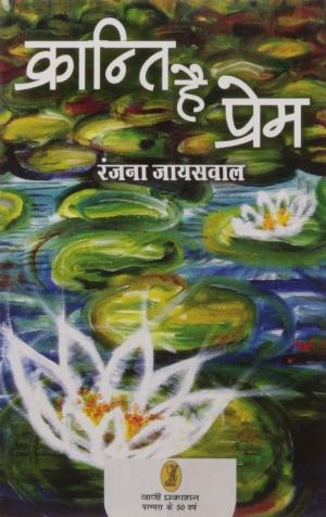 Kranti Hai Prem