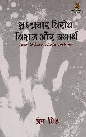 Brashtachar Virodh : Vibhram Aur Yatharath
