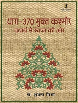 Dhara - 370 Mukt Kashmir : Yatharth Se Swapna Ki Or