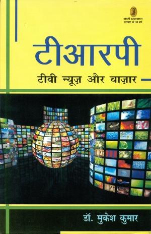 TRP, TV News Aur Bazar