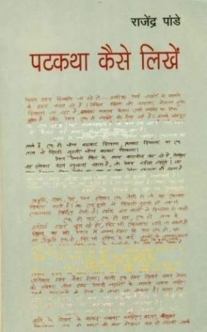 Patkatha Kaise Likhein