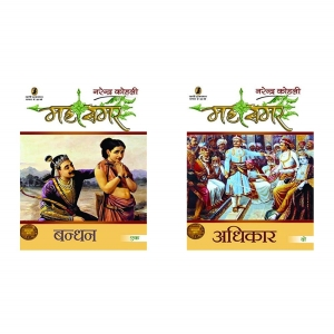Bandhan : Mahasmar -1 (1 to 9 Volume Set)