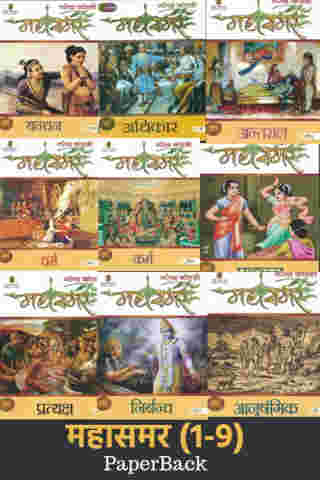 MAHASAMAR (1 to 9 Volume Set )