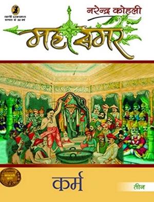 Karma : Mahasamar - 3 (1 to 9 Volume Set)
