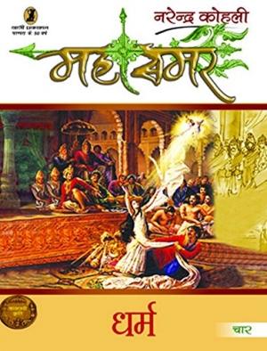Dharma : Mahasamar - 4 (1 to 9 Volume Set)