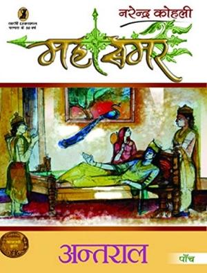 Antral : Mahasamar - 5 (1 to 9 Volume Set)