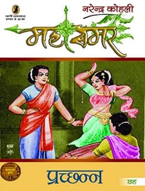 Prachchhann : Mahasamar - 6 (1 to 9 Volume Set)
