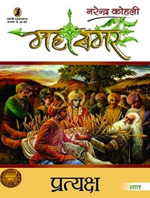 Pratyaksh : Mahasamar - 7 (1 to 9 Volume Set)