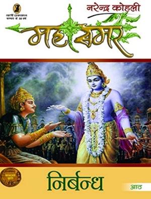 Nirbandh : Mahasamar - 8 (1 to 9 Volume Set)