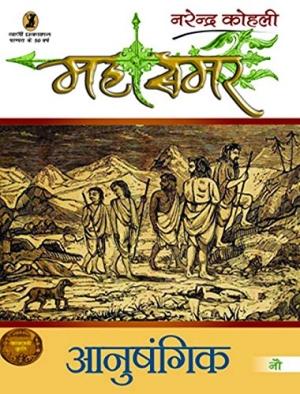 Anushangik : Mahasamar - 9 (1 to 9 Volume Set)