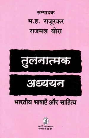 Tulanatmak Adhayayan: Bhartiya Bhashyen Aur Sahitya