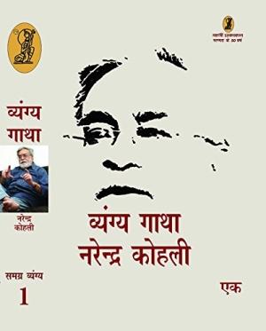 Vyangya Gatha : Narendra Kohli1 (2 Volume Set)