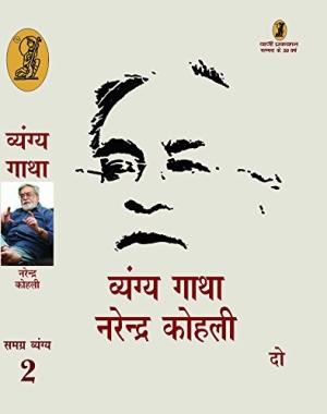 Vyangya Gatha : Narendra Kohli2  (2 Volume Set)