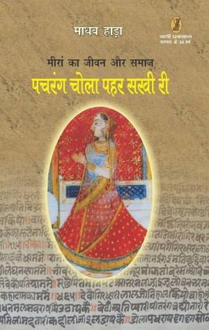 Pachrang Chola Pahar Sakhi Ri