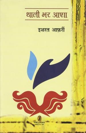 Thali Bhar Aasha
