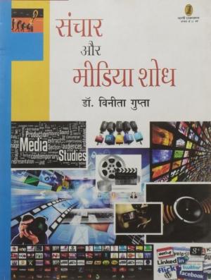 Sanchar Aur Media Shodh
