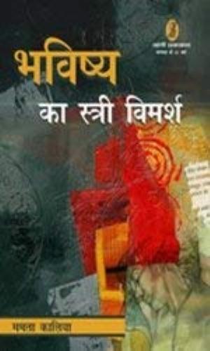 Bhawishya ka Stri Vimarsh