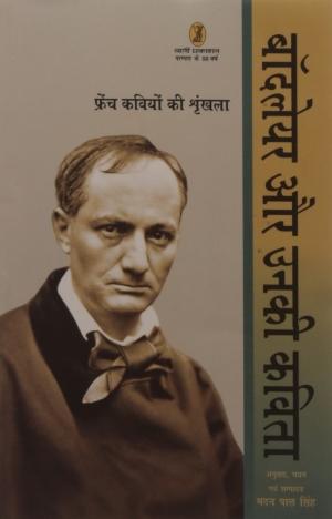 Baudelaire Aur Unki Kavita
