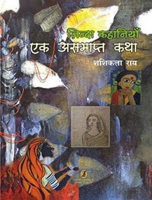 Zinda Kahaniyan-2 Ek Asamapta Katha