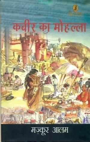 Kabir Ka Mohalla