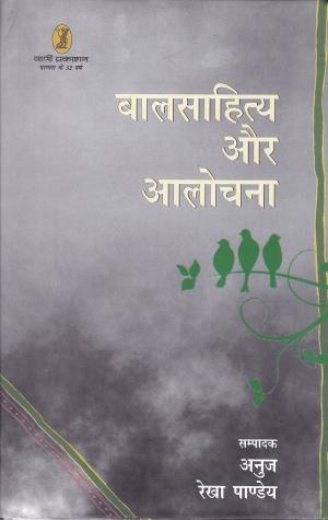 Balsahitya Aur Aalochana