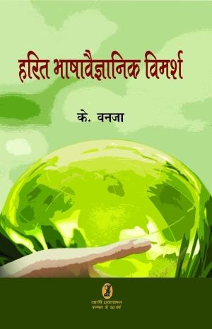 Harit Bhashavaigyanik Vimarsh