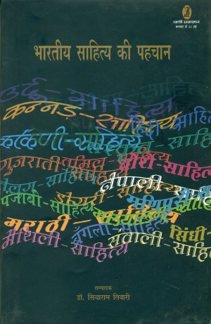 Bhartiya Sahitya Ki Pahachan