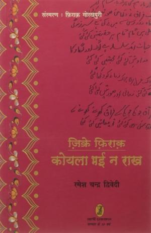 Zikre Firaq : Koyla Bhai Na Rakh