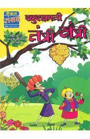 Khurapati Tantri Mantri(Amar Chitra Katha)