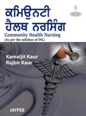 Community Health Nursing (In Punjabi Language)
