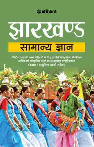 Buy Jharkhand samanya gyan Written By Vinay sinha at Best Price on  Markmybook com