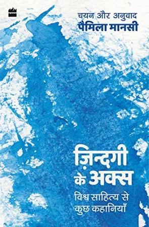 Zindagi ke Aks` Vishwa Sahitya se Kuch Kahaniyan
