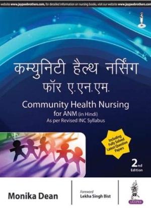 Community Health Nursing for ANM (Hindi)