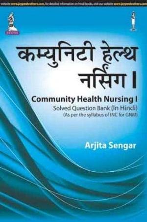 Community Health Nursing Book