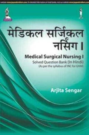 Medical Surgical Nursing I (In Hindi)