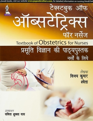 Textbook of Obstetrics for Nurses (Hindi)