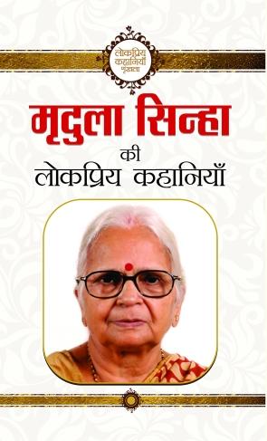 Mridula Sinha Ki Lokpriya Kahaniyan