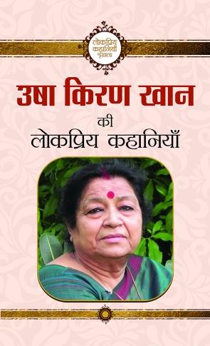 Usha Kiran Khan Ki Lokpriya Kahaniyan