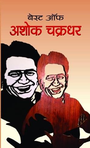 Best of Ashok Chakradhar