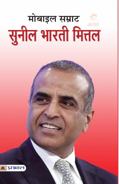 Mobile Samrat Sunil Mittal