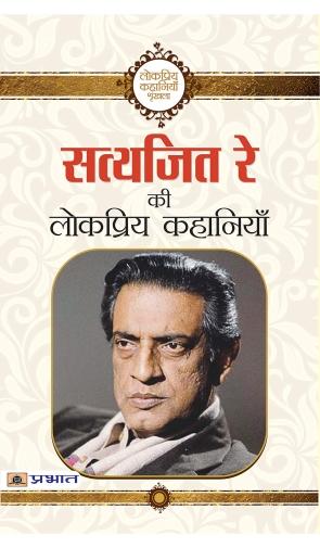 Satyajit Ray Ki Lokpriya Kahaniyan