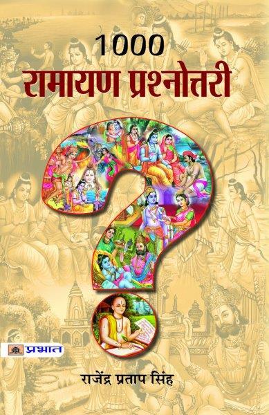 1000 Ramayana Prashnottari