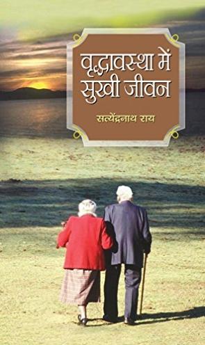 Vriddhvastha Mein Sukhi Jeevan