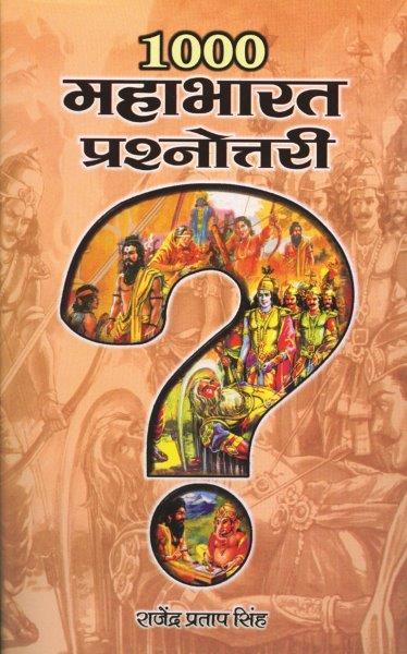 1000 Mahabharat Prashnottari