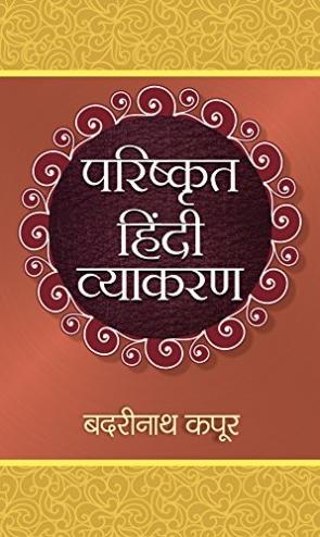 Parishkrit Hindi Vyakaran