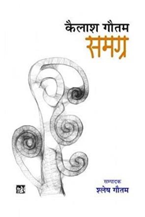 Kailash Gautam Samgra (Vol. 1-3)