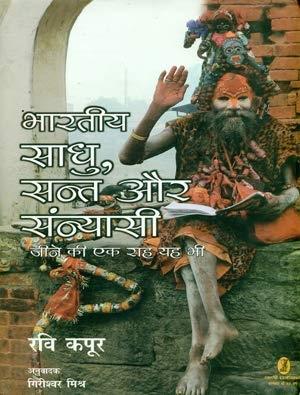 Bhartiya Saadhu , Sant Aur Sanyasi Jeene Ki Ek Raah Yah Bhee